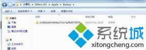 放到了D:\Apple\Backup