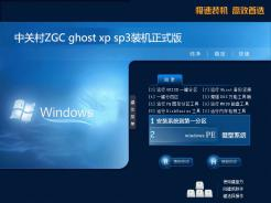 中关村ZGC ghost xp sp3装机正式版V2016.06