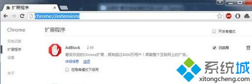 输入:chrome://extensions/
