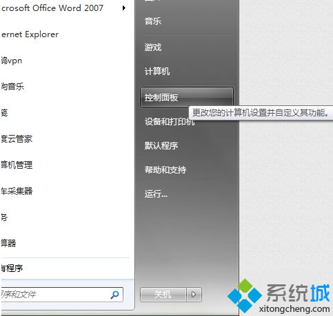 windows7 旗舰 版 激活 工具