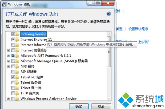 "开启""Indexing Servive""与""Windows Search"""