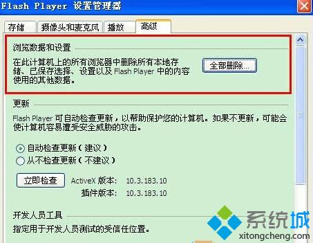 Flash player设置管理器