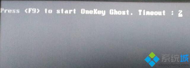 Win10系统提示press f9 to start onekey ghost的解决方法