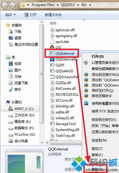 删掉QQexternal.exe