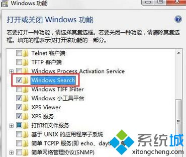 "勾选""Windows Serach"""