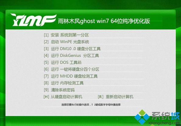 win7虚拟机专用iso镜像文件下载|免费下载win7虚拟机专用的iso镜像文件