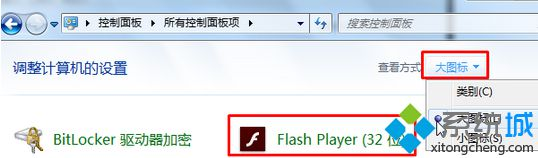 "点击""Flash Player (32位)"