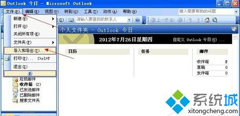 Microsoft Office Outlook 2003设置步骤2