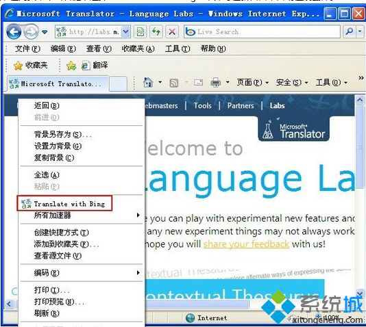 "选择""Translate with Bing"""