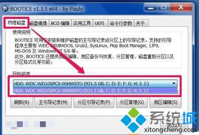 Win10开机出现Windows boot manager的解决步骤3