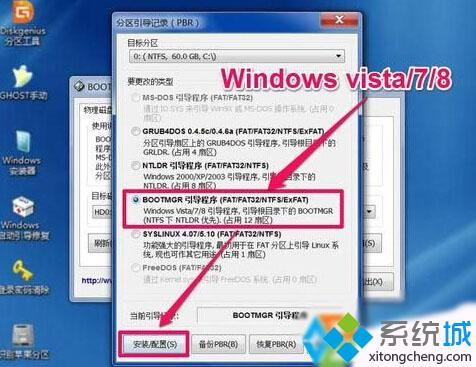 Win10开机出现Windows boot manager的解决步骤7