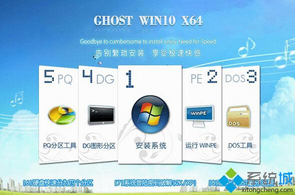 ghost win10 64位安全旗舰版