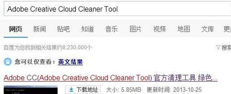 解压Adobe Creative Cloud Cleaner Tool