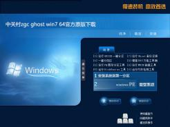 中关村zgc ghost win7 64官方原版系统V2016.10