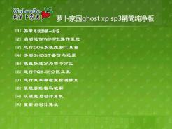 萝卜家园ghost xp sp3精简纯净版V2016.10