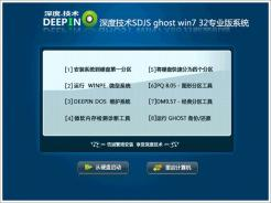 深度技术SDJS ghost win7 32专业版系统V2016.10
