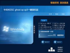 中关村ZGC ghost xp sp3一键装机版V2016.10