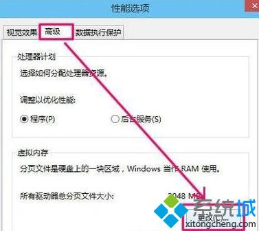 win10 pagefile.sys文件的删除步骤4
