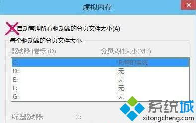 win10 pagefile.sys文件的删除步骤5