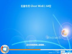 宏基笔记本专用ghost win8.1 64位装机修正版V2016.10