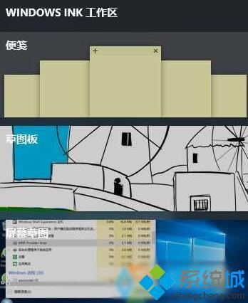 Windows Ink工作区