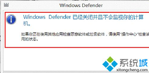 Windows Defender 已经关闭