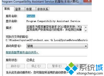 找到Program Compatibility assistant service服务