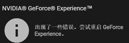 尝试重启geforce experience