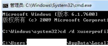 输入CD /d %userprofile%\AppData\Local