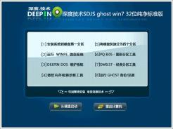 深度技术SDJS ghost win7 32位纯净标准版V2016.11