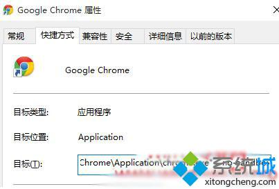 Google Chrome属性
