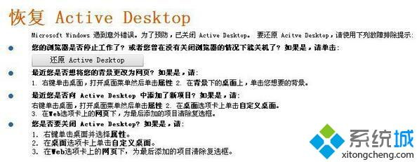 恢复Active Desktop
