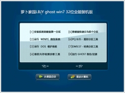 萝卜家园LBJY ghost win7 32位全能装机版V2016.12