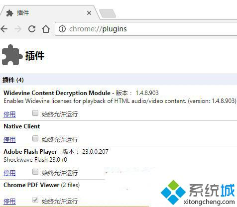 Win10下Chrome浏览器无法安装Adobe Flash Player