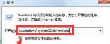 输入c:\windows\system32\drivers\etc按回车