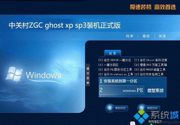 中关村ZGC ghost xp sp3装机正式版