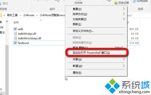 Win10系统下使用Windows PowerShell运行ABD命令的方法