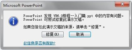 win8.1打不开PowerPoint文件弹出错误提示怎么办