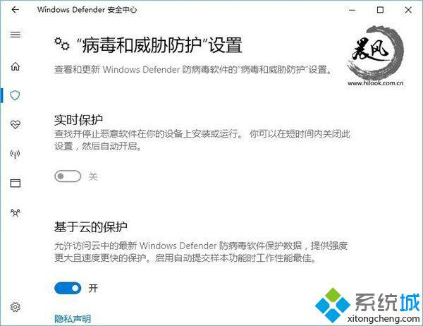 停用Windows Defender