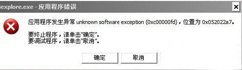 win7提示应用程序发生异常unknown software exception怎么办