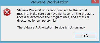 "win10运行VM提示""VMware Workstation cannot connect""如何解决"