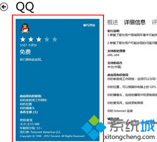 QQ For Win8版