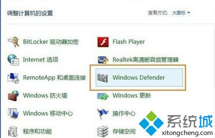 找到Windows Defender