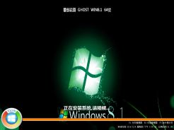 番茄花园ghost win8.1 64位稳定修正版v2017.03