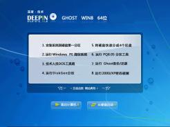 深度技术ghost win8 64位通用经典版V2017.03