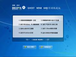 深度技术ghost win8 64位怀旧极速版V2017.04