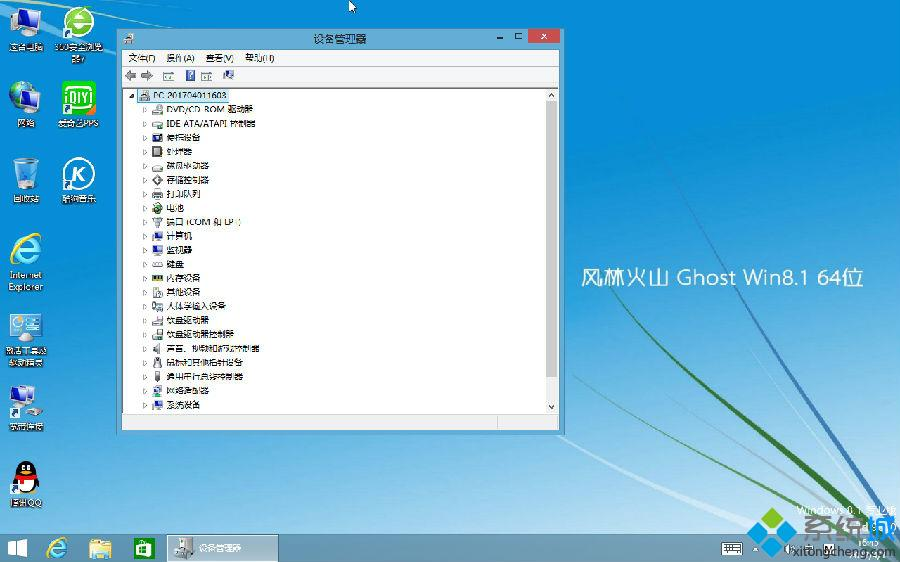 win8.1 64位纯净版iso官方下载推荐
