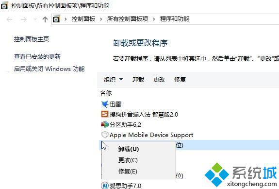 Win10关闭右下角hpsupport assistant的步骤2