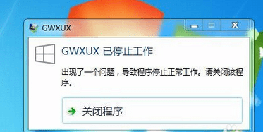 "Win7系统总是弹出""GWXUX已停止工作""窗口怎么关闭"