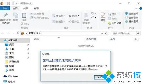 windows10系统下怎样使用公文包同步功能